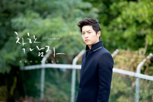 song-joong-kis-official-photo-of-best-still-cut-in-nice-guy-episode-10 (1)
